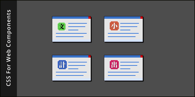 CSS для веб-компонентов