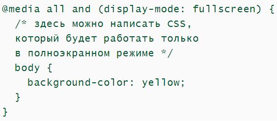 display-mode: fullscreen